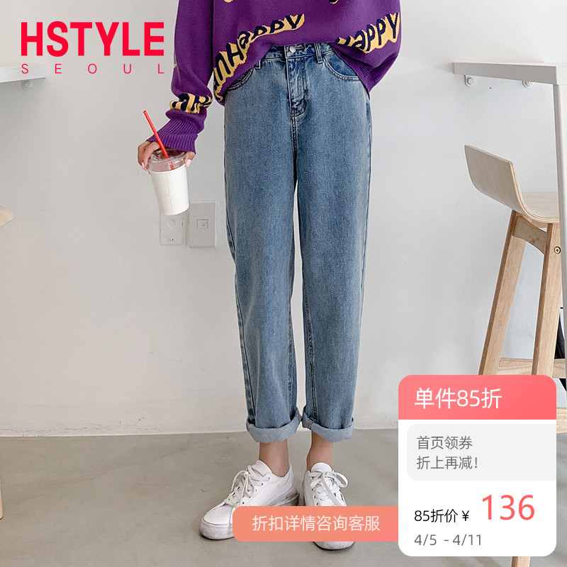 New women's spring pants in handu clothing house 2020 women's loose straight tube daddy's pants show thin Harun jeans