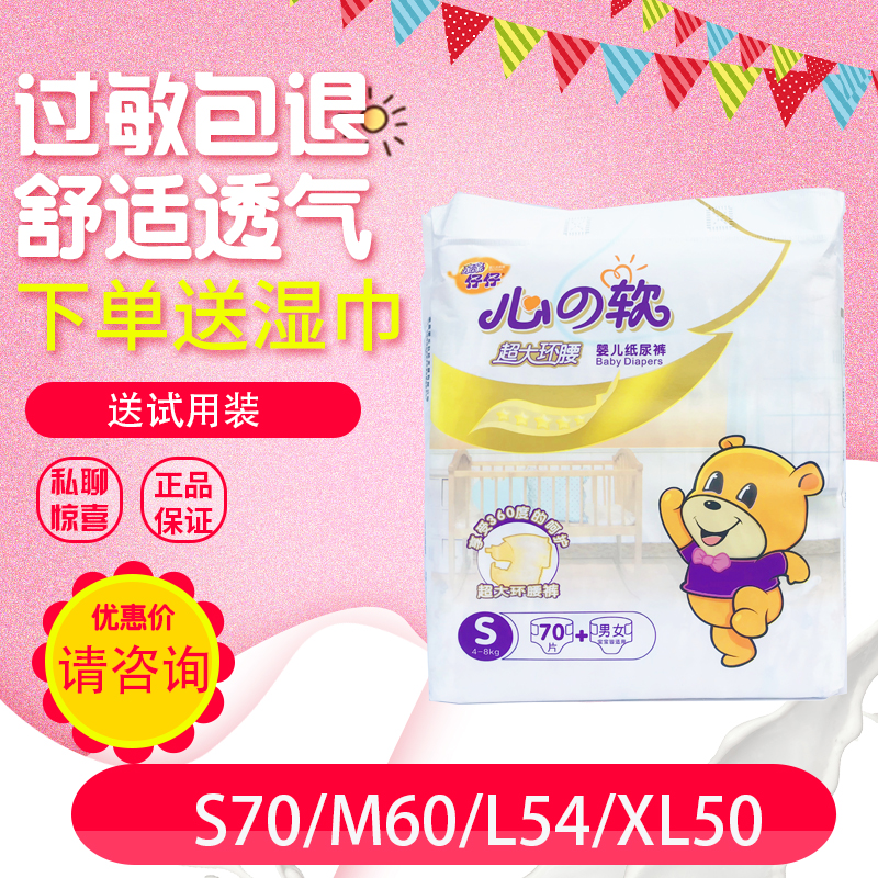 [order reduction] kiss baby heart too soft core too soft waist baby diaper diaper s / M / L / XL
