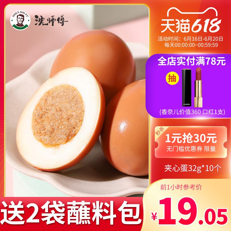沈师傅夹心蛋32g*10袋四川特产鸡蛋干五香卤蛋办公室小吃整箱零食
