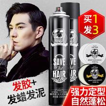清香发胶干胶发型头发定型喷雾定发剂男无味娄丝啫喱水膏发泥发蜡