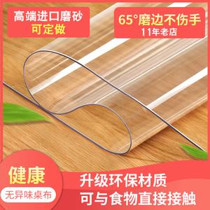 日本进口中田透明餐桌垫pvc软玻璃