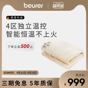 beurer德国进口可水洗家用电热毯