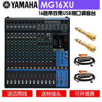 Yamaha Yamaha MG16XU 16 Road belt effect simulation mixer