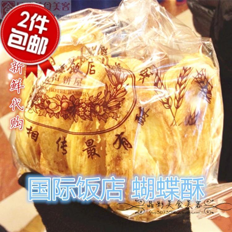2包全国包邮上海国际饭店蝴蝶酥 奶香浓郁 甜 200g