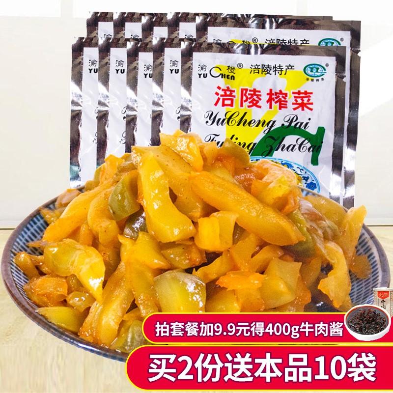 。涪陵榨菜50g*50袋 小包装航空清淡榨菜丝下饭菜腌制咸菜泡菜