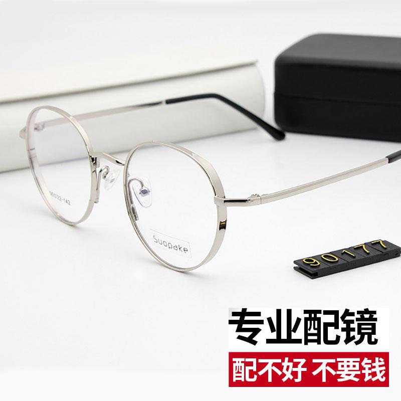 90117宽边近视眼镜框男女式圆形架配救腥数散光高度学生素颜成品