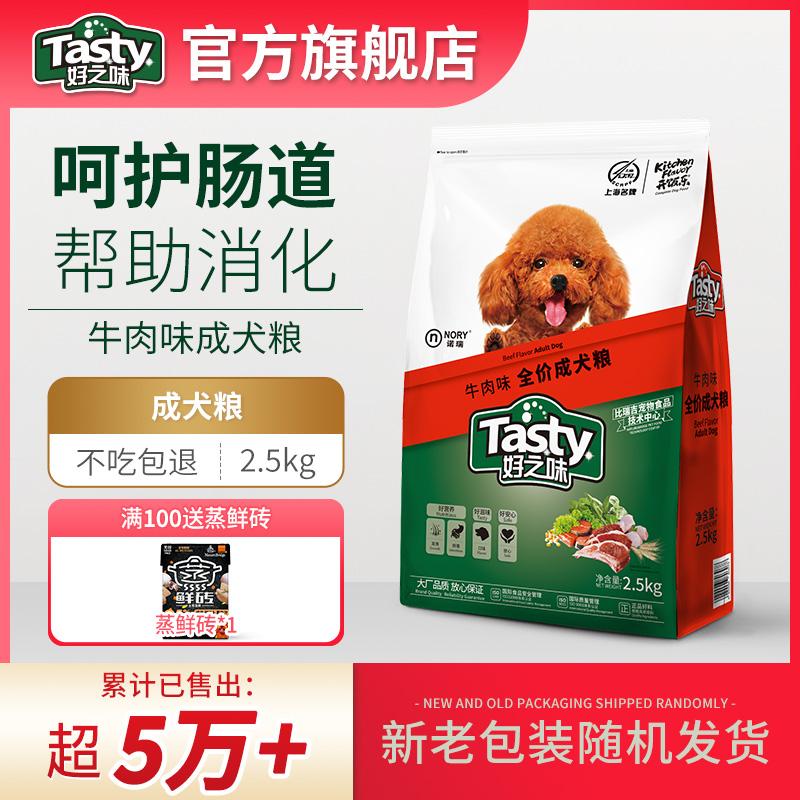好之味 诺瑞牛肉味成犬主粮2.5kg泰迪贵宾金毛通用型狗粮5斤包邮优惠券