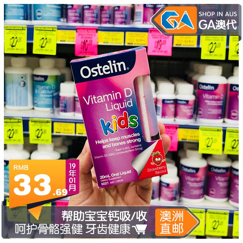 Австралия Ostelin VD падения подготовка младенец младенец D3 ребенок ребенок размер сырье вегетарианец D ребенок заполнить кальций размер d3 20ml