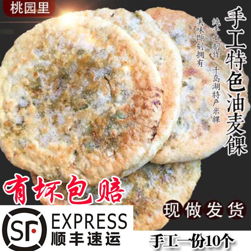 浙江千岛湖特产油麦饼顺丰梅干菜饼网红早餐传统糕点小吃手工10个