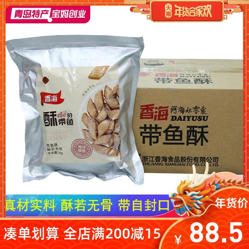 香海带鱼酥即食海鲜零食1kg海鲜大礼包2斤装特色小吃鱼干刀鱼鱼仔