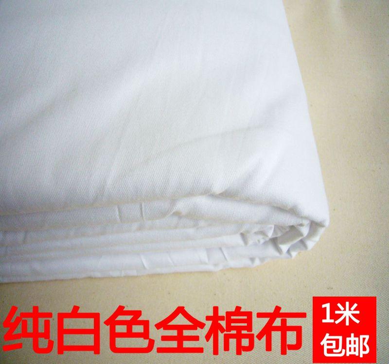 纯棉布料宽幅全棉被里布白布匹白坯布蜡染扎染布纯白色棉布被胆布