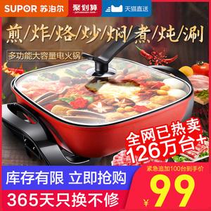 苏泊尔电火锅锅家用多功能一体式电热锅电炒锅电煮锅炒菜电锅不粘