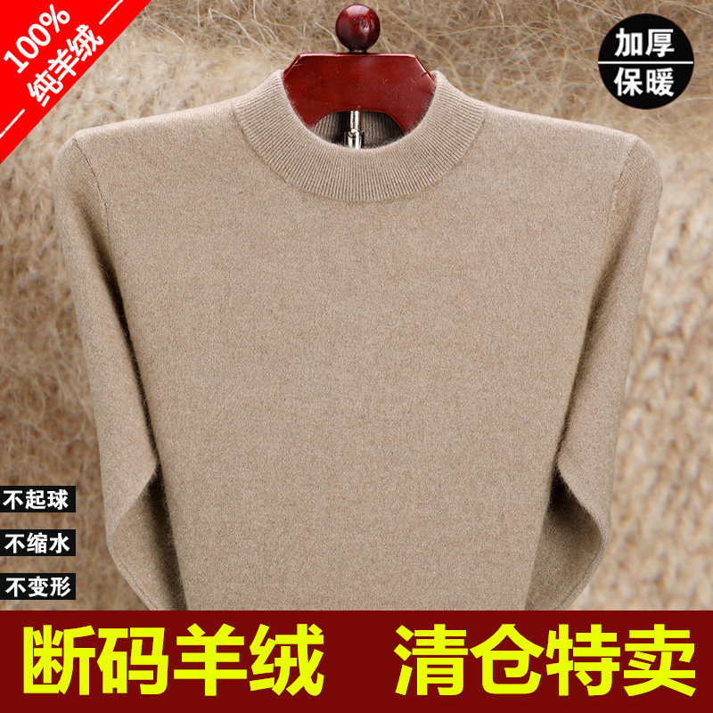 Ordos City 100% cashmere sweater mens thickened middle-aged half turtleneck sweater knitted bottomed warm sweater
