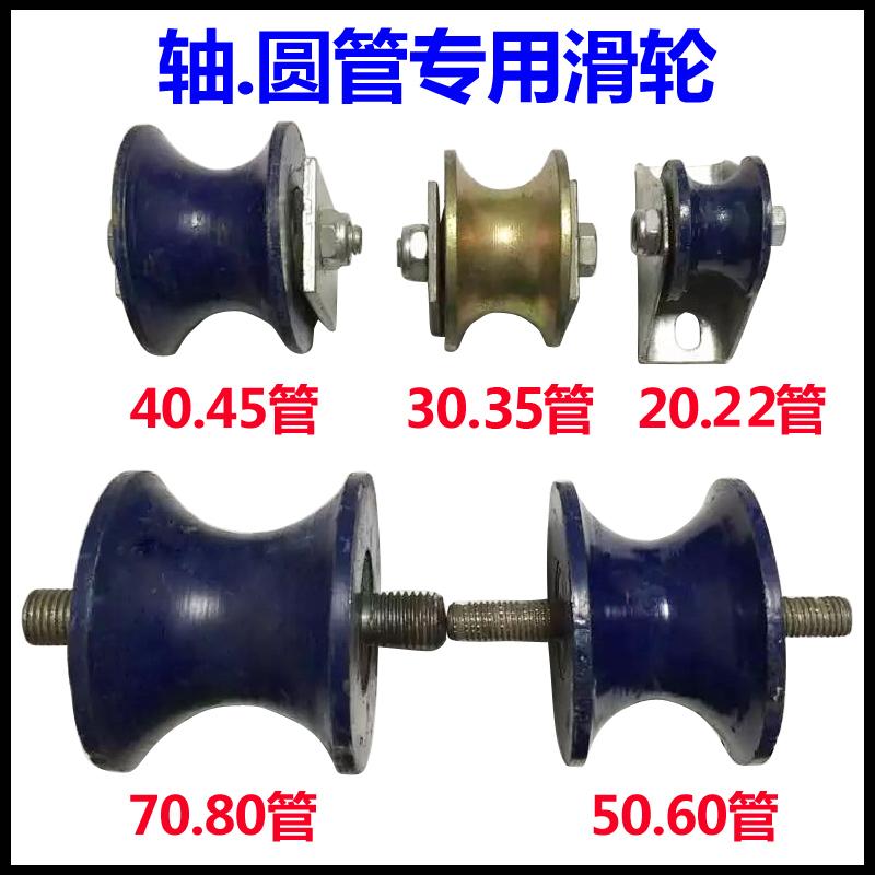 Труба U тип трек круглый шкив труба трек колесо с шкив корыто круглый фиксированный шкив ширина корыто нагрузка шкив
