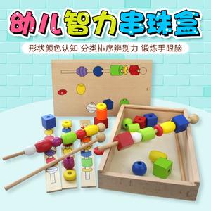 1-2-3岁儿童宝宝幼儿蒙氏幼儿益智早教弱视训练手工串珠绕珠玩具