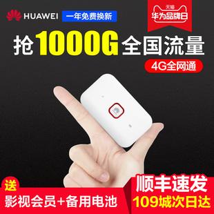 顺丰速发 华为随身wifi 4g无线路由器e5573移动联通电信全网通车载mifi插卡上网宝神器便携手机热点上网卡