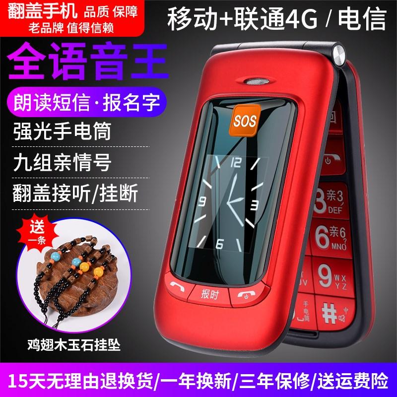 全ネット通が老人の携帯電話の電信を覆って超長い待機のモバイル聯通の4 G大きな字のついたての老年機の男女を待ちます。