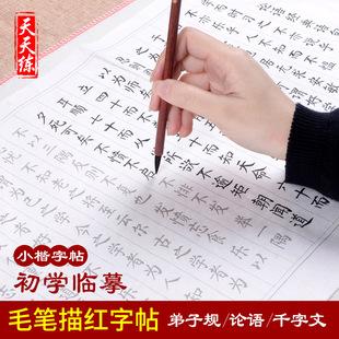 弟子规论语千文描红宣纸小楷毛笔字帖临摹书法入门练习其它价格