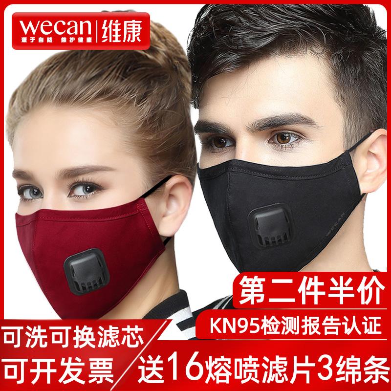 维康防雾霾口罩可水洗带呼吸阀透气纯棉布防尘可换过滤片反复使用