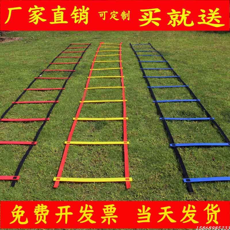 足球训练器材绳梯软梯跳格梯敏捷梯步伐篮球训练跆拳道健身格子