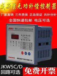 新款无功补偿控制器JKW5C三相电容柜智能无功功率因数自动补偿控