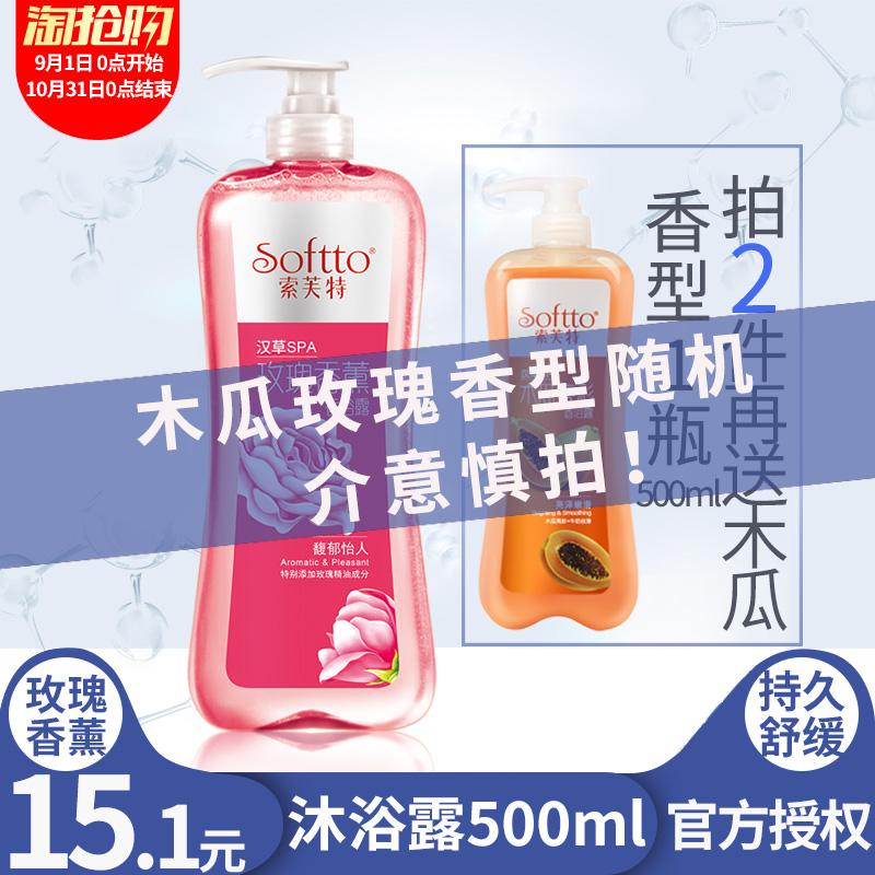 索芙特沐浴露1瓶男女士学生通用持久留香全身滋润保湿家庭装包邮