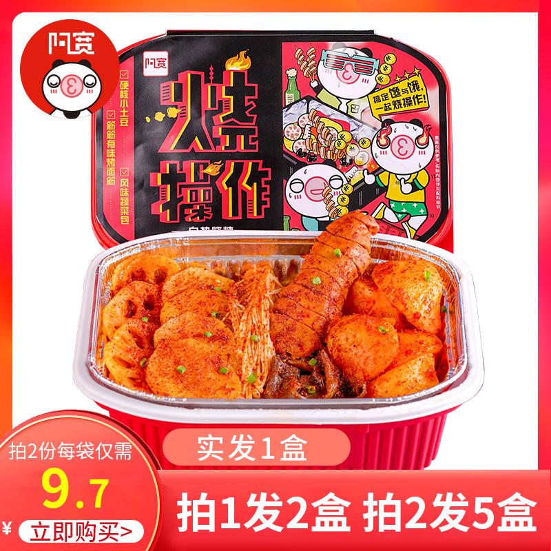 阿宽自热烧烤速食麻辣香锅干锅方便熟食懒人自助小火锅麻辣烫1盒