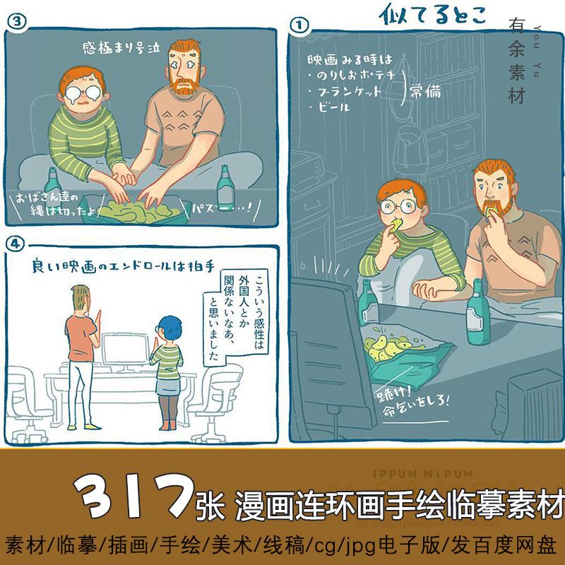 日本kana漫画连环画手绘插画画素材四格漫画日系卡通人物手绘临摹