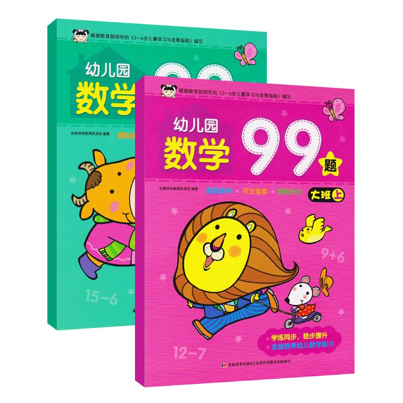 幼儿园大班暑假昨业数学99题全两册 幼小衔接教材一日一练5-7岁全套数学大班升一11-30新券