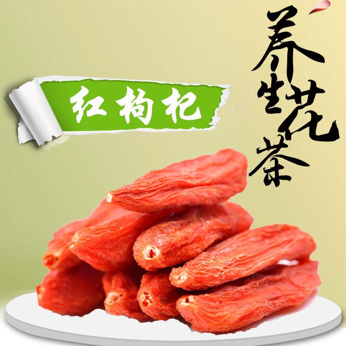 野生红枸杞子花茶养生营养茶材料100克全场满50包邮调气理血