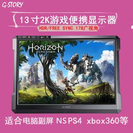 G-story 13寸2K便携显示器HDMi游戏PS4/XBOx显示器HDR macbookpro图片
