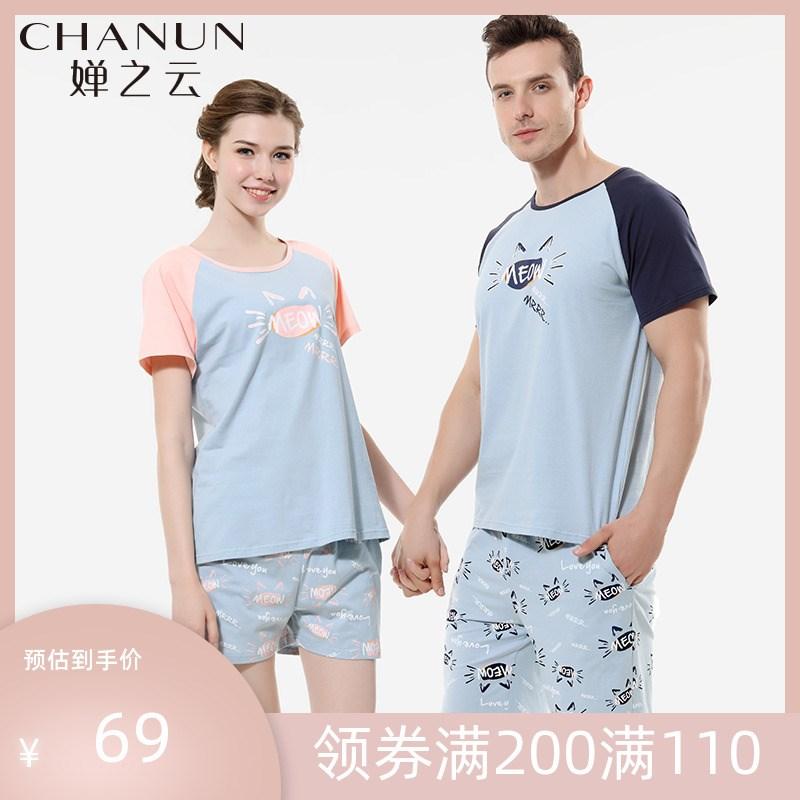 婵之云睡衣情侣套装夏季短袖薄款女士性感睡裙男士家居服D1911201