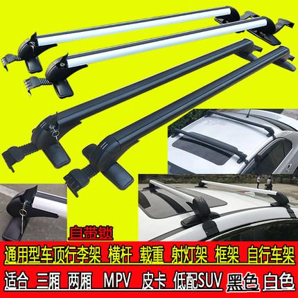 汽车车顶架行李架横杆通用铝合货架带锁射灯架框架横梁载重免打孔