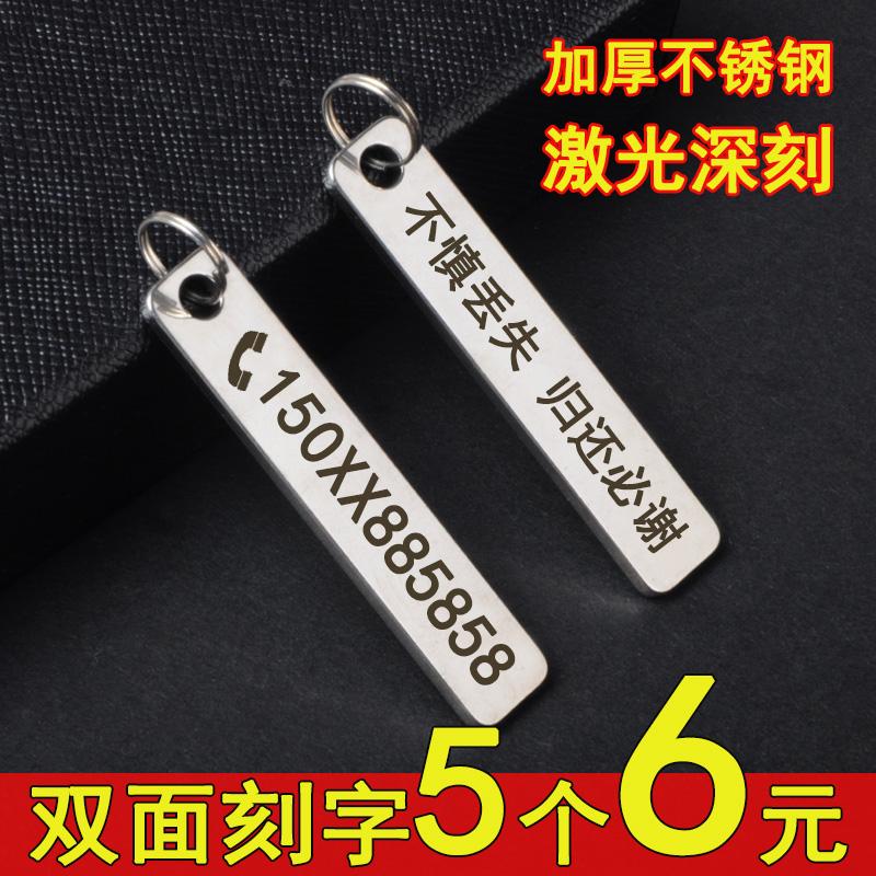 不锈钢防丢牌电话手机号码定制刻字男女士汽车钥匙扣圈环链挂件