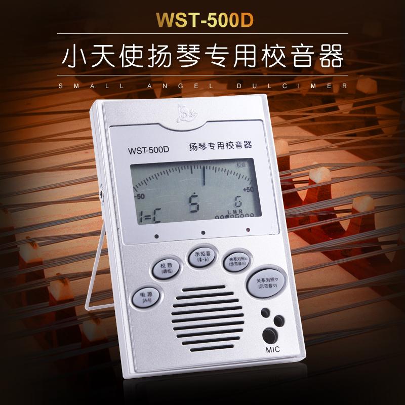 小天使扬琴校音器WST-500D自动手动扬琴专业调音器定音器音准练习