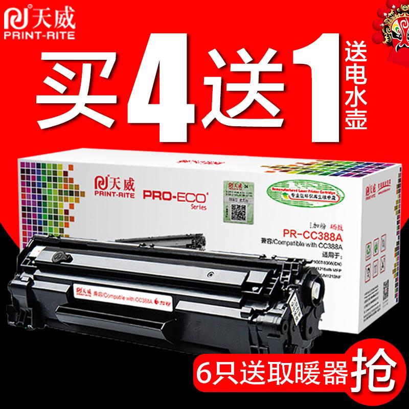 天威88a硒鼓适用惠普原装388A cc388a m1136mfp打印机P1108 m126a  P1106 m1213nf laserjet P1007易加粉墨盒