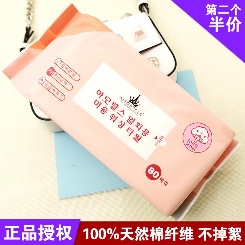 韩国AMORTALS尔木萄洁面巾80片纯棉无纺布一次性毛巾抽取式洗脸巾