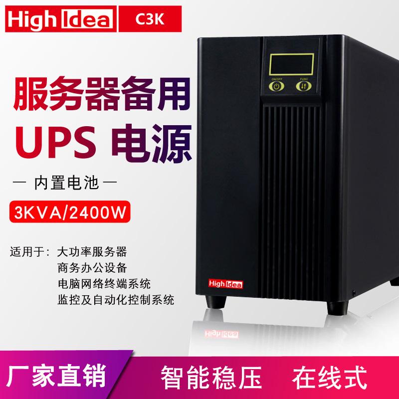 ups不间断电源3kva 在线式ups电源 医疗设备 服务器 停电备用 C3K