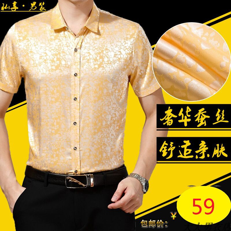 中年男装桑蚕丝短袖衬衫宽松冰丝衬衣男士半袖丝绸大码上衣爸爸装