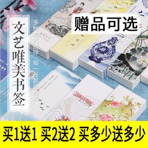 中国风古风精美小学生用创意古典小清新复古纸质礼物韩国儿童书签