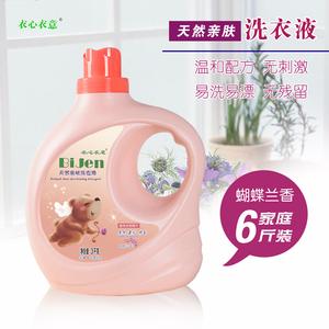 【天天特價】寶寶嬰兒洗衣液3kg 蝴蝶蘭香機手洗 無熒光劑 包郵