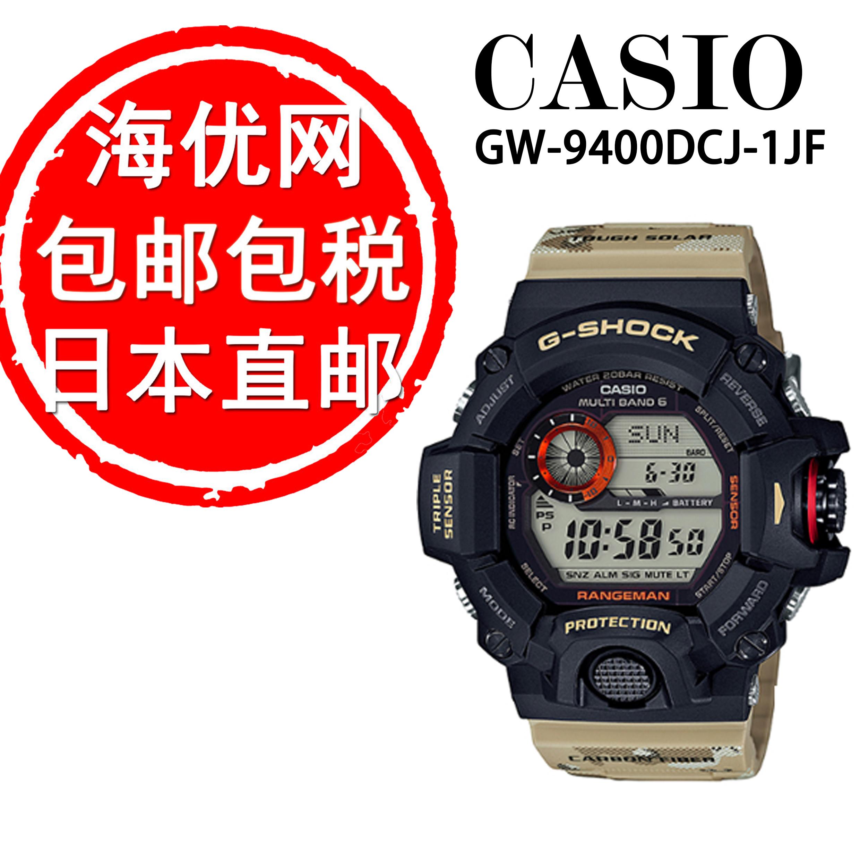 日本直邮 卡西欧 太阳能电波手表男表GW-9300DC1JF/9400DCJ-1JF