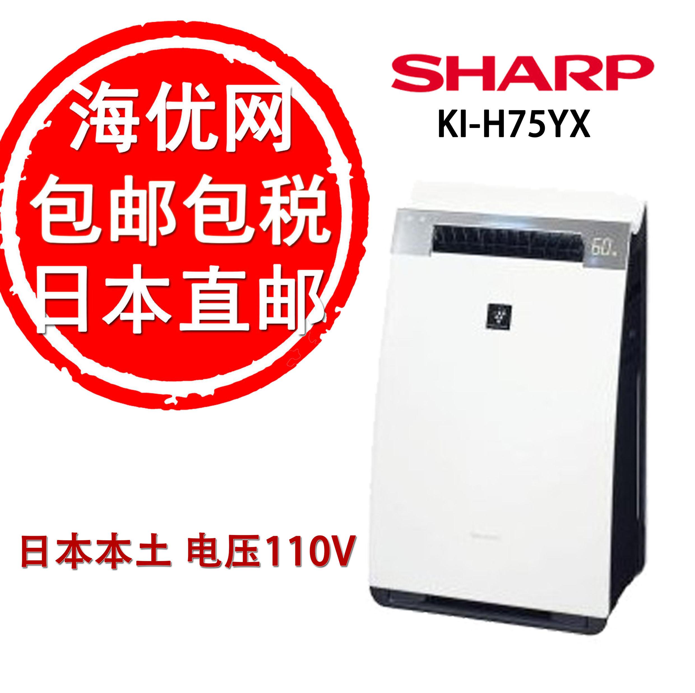 日本本土 夏普 KI-H75YX-W 高密度 等离子簇25000 加湿空气净化器