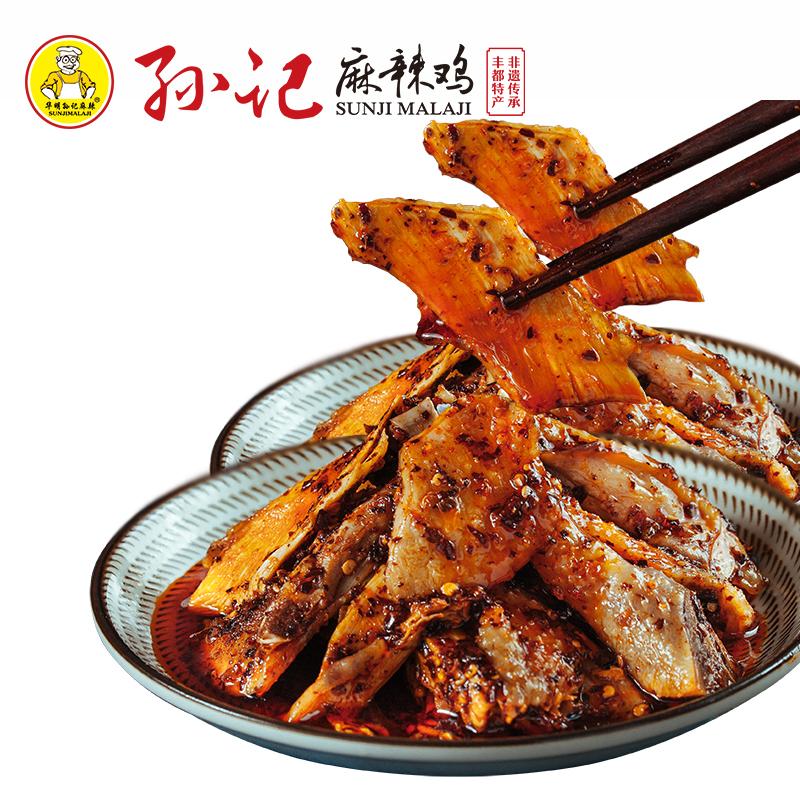 丰都麻辣鸡块华明孙记麻辣鸡鸡肉重庆网红美食小吃私房菜熟食顺丰