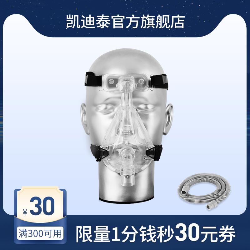 【公式規格品】呼吸器の鼻腔マスク*1と標準パイプ路*1公式旗艦店