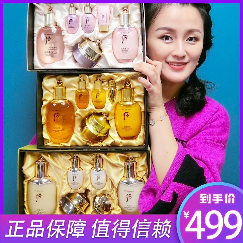 韓國whoo后水妍套裝水乳洗面奶三件套盒天氣丹拱辰享秘貼精華正品