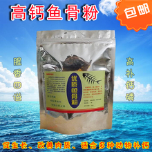 Fish bone meal defatted fish fillet meal high calcium fishbone meal pet cat dog food fox hamster chicken duck bird calcium supplement additive