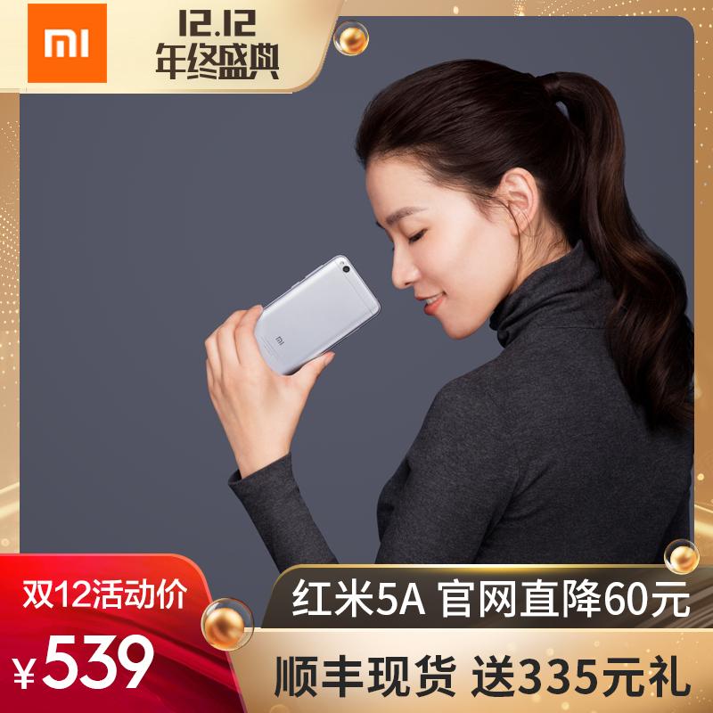 现货立省335元Xiaomi/小米 红米5A正品智能手机学生老人note新品6