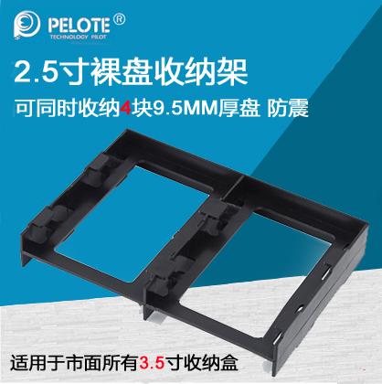 2.5寸SSD固态笔记本硬盘收纳架 适用于市面3.5寸硬盘收纳盒�;ず�