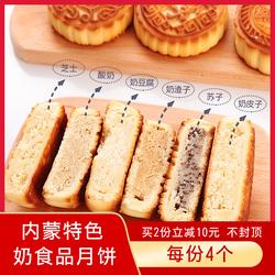 奶豆腐月饼内蒙古特产手工芝士奶酪酸奶昔苏子奶渣子奶皮子月饼